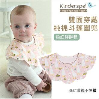 ✿蟲寶寶✿【韓國Kinderspel 】人氣熱銷!時尚寶寶 360度不怕髒 雙面穿戴 純棉斗篷圍兜 - 粉紅胖胖鵝