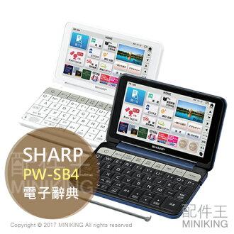【配件王】日本代購 SHARP PW-SB4 英語學習 電子辭典 翻譯機 2色 摺疊 旅行 英語學習 學生 旅遊 英語會話