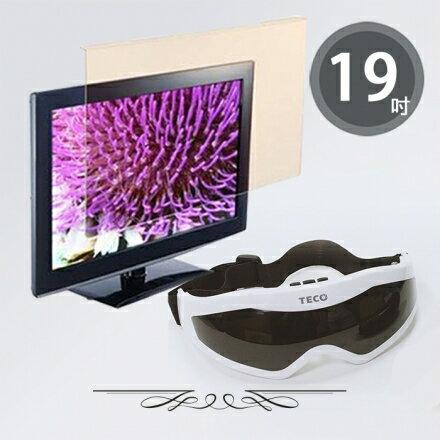 《護眼專案》【藍光博士】19吋電腦抗藍光液晶螢幕護目鏡 JN-19PLB《買就送按摩眼罩》