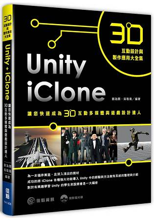 3D互動設計與製作應用大全集-iClone + Unity讓您快速成為3D互動多媒體與遊戲設計達人