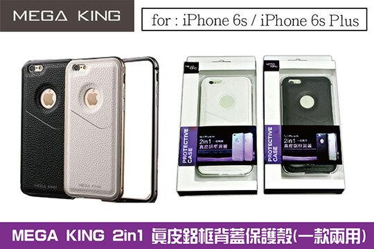 【騰宇通訊】全新※iPhone 6s Plus MEGA KING 2in1真皮鋁框背蓋保護殼