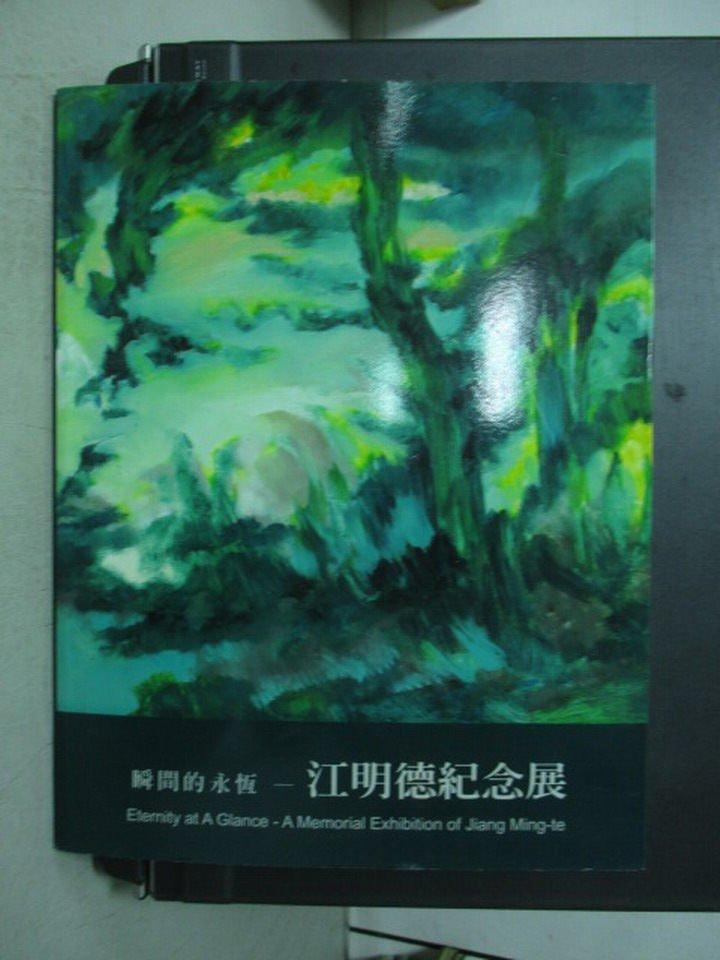 【書寶二手書T2/藝術_YBM】瞬間的永恆-江明德紀念展