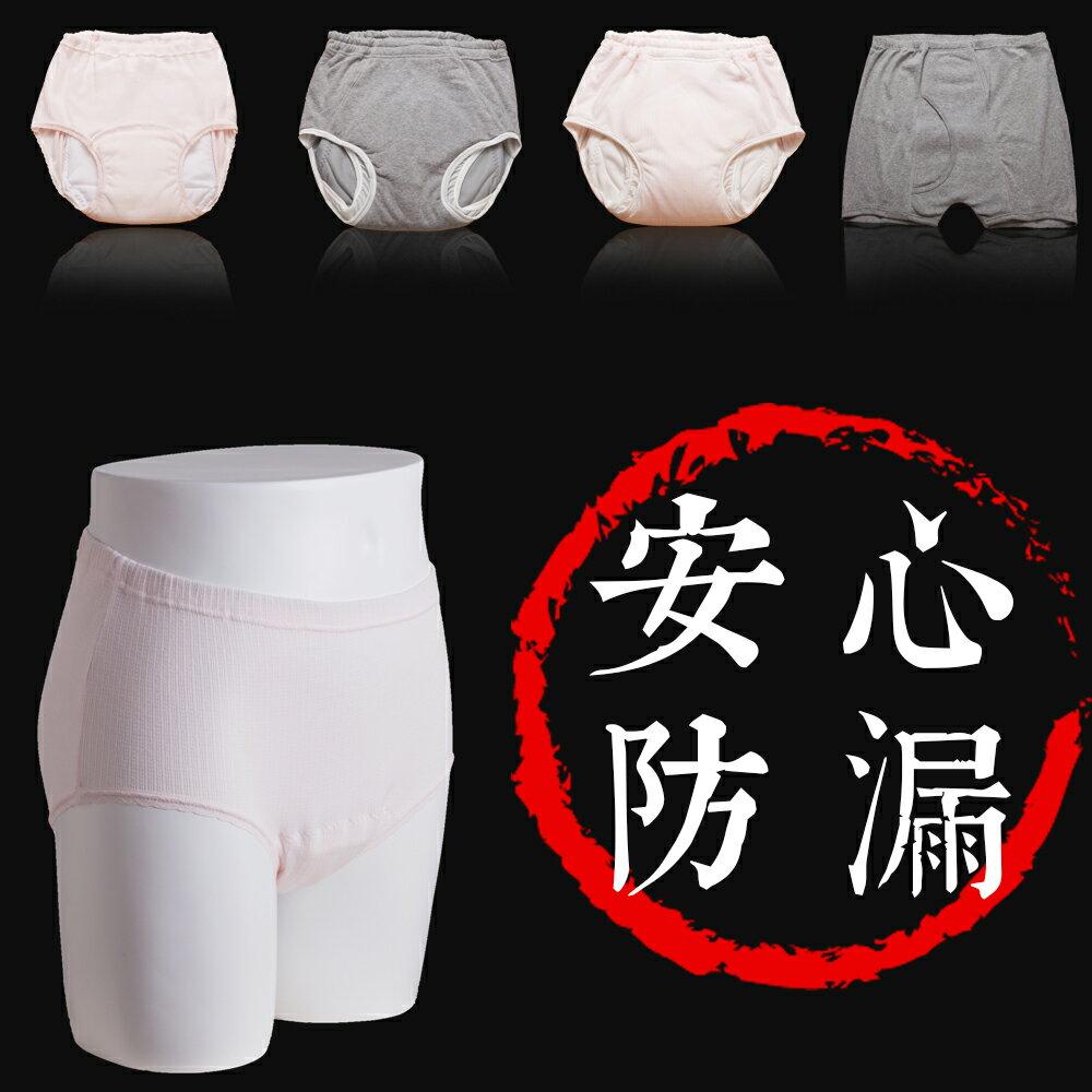 【樂活動】安心防漏失禁褲-女(150cc) 0