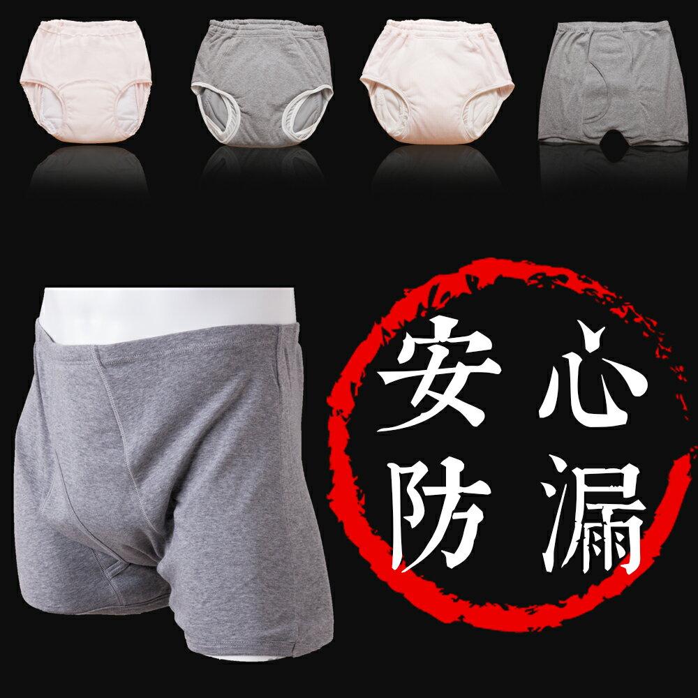 【樂活動】安心防漏失禁褲-男(100cc) - 限時優惠好康折扣