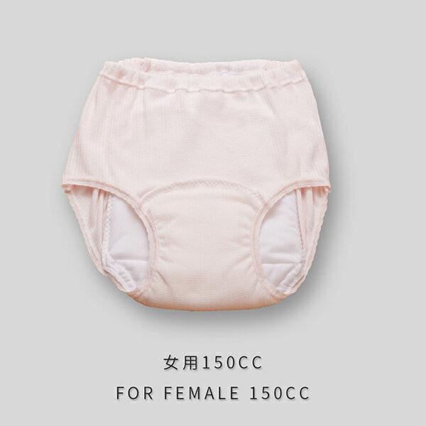 【樂活動】安心防漏失禁褲-女(150cc) 1