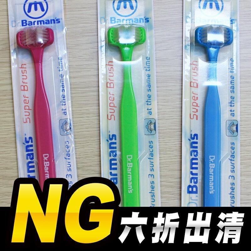 三面式牙刷Dr.Barman's Superbrush.成人牙刷.懶人牙刷.NG包裝瑕疵.現貨供應.挪威原裝進口【樂活動】 1