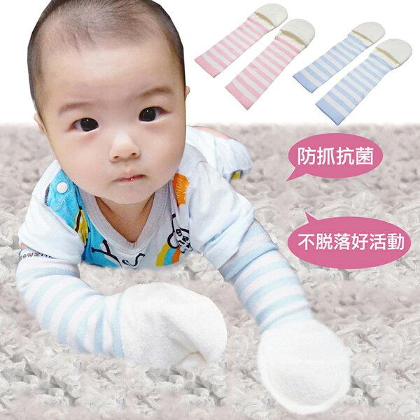 【樂活動】MIT鋅纖維抗敏-嬰兒防抓手袖
