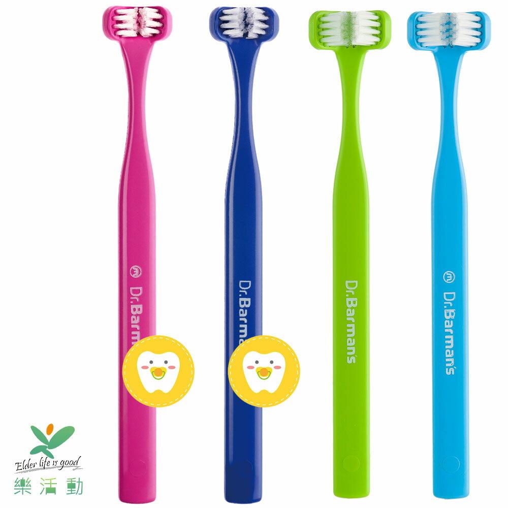 三面式牙刷(可愛家庭組-2大2小)Dr. Barman's Superbrush.兒童牙刷.成人牙刷.懶人牙刷.家庭組.親子牙刷.家庭號.挪威原裝進口.【樂活動】 - 限時優惠好康折扣