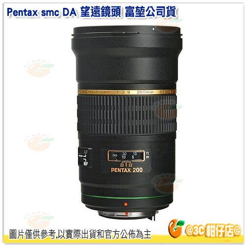 Pentax smc DA 200mm F2.8 ED IF SDM 望遠鏡頭 富堃公司貨 防塵 防水濺