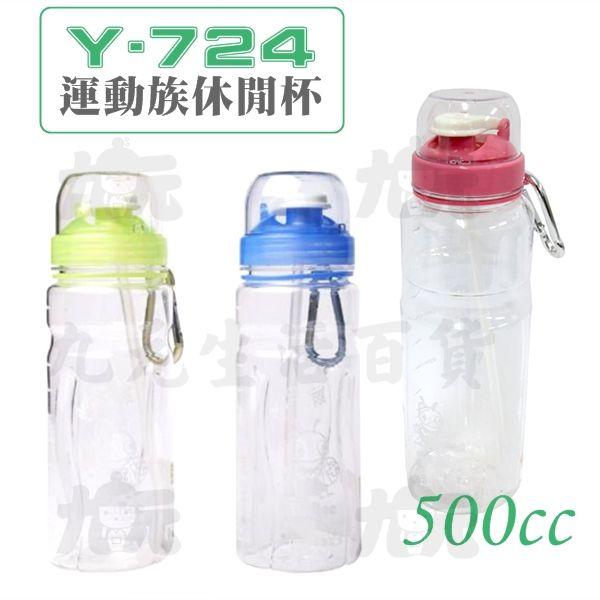 【九元生活百貨】寶石牌 Y-724 運動族休閒杯/500cc 吸管水壺 隨手壺