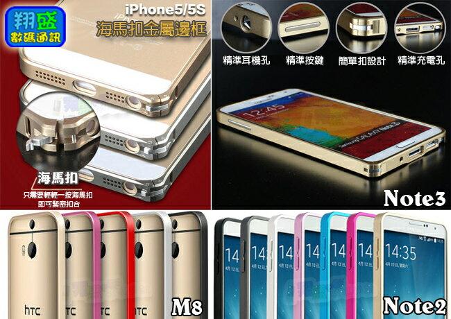 鋁合金海馬扣金屬邊框殼 iphone6 iphone6s i6s i6+ 5S Note2 Note3 Note4 Note5 M8 S3 S4 S5 S6 edge A8 J7 Z3 Z3+ HTC 820 816 M9【翔盛】