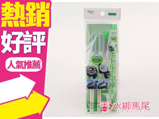 日本製 Mameita 瓶栓清潔刷 3入組 保溫瓶蓋清潔刷 瓶栓間隙清洗刷具組 膳魔師 象印 三光?香水綁馬尾?