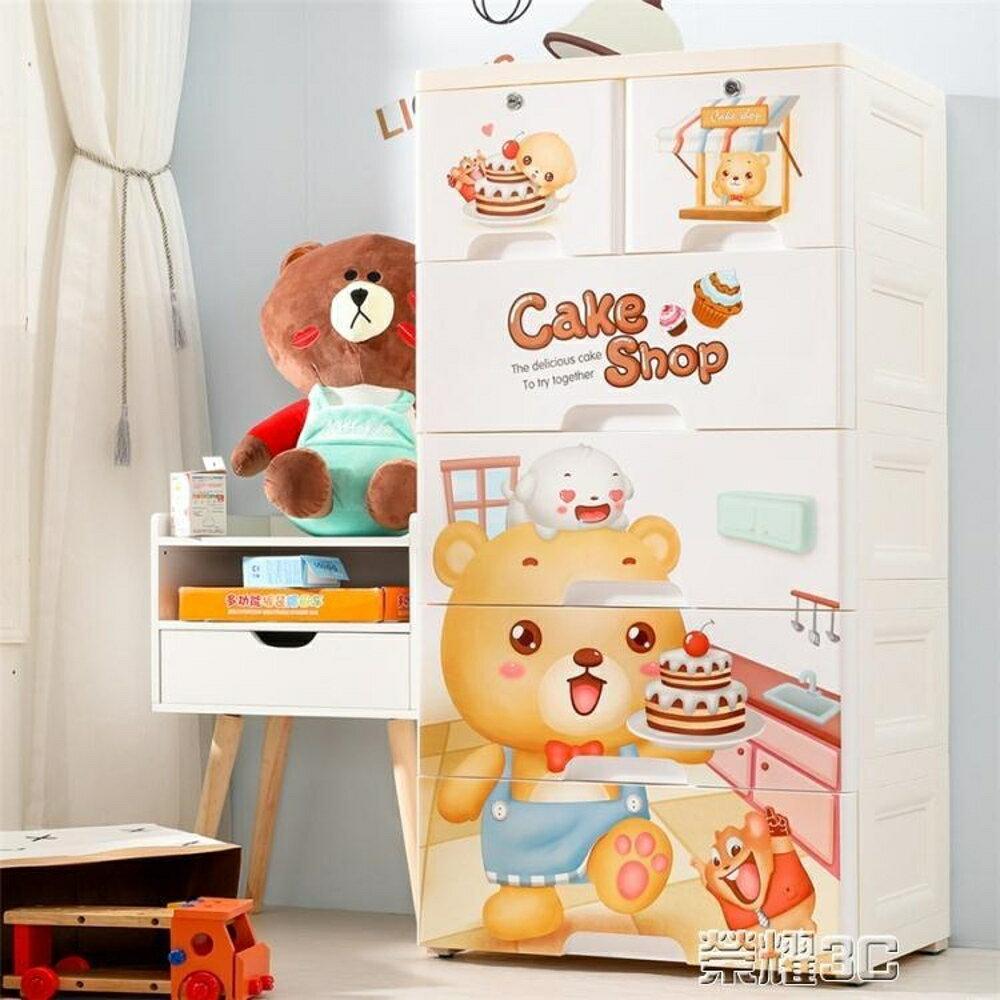 免運 收納櫃 加厚塑料兒童收納櫃子特大號抽屜式寶寶衣櫃子5層玩具儲物櫃子五斗櫃子子