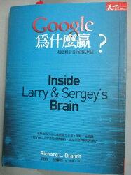 【書寶二手書T9/財經企管_GHH】Google為什麼贏?超越競爭者的創新思維_朱家一, 理察布蘭