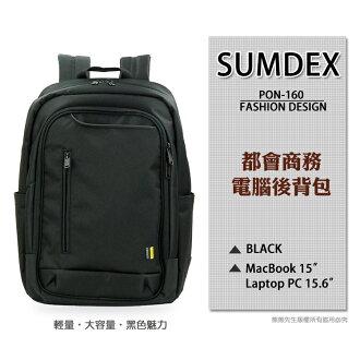 《熊熊先生》美國SUMDEX森泰實X-Sac都會商務雙肩包 後背包 15.6吋筆電包/電腦包 PON-160 +送好禮