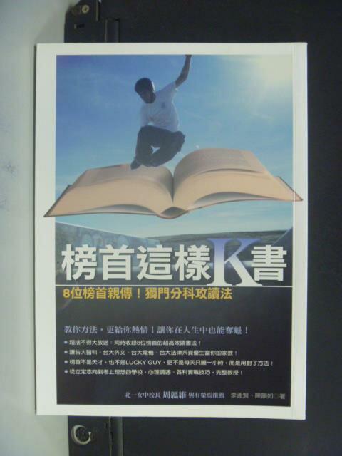 【書寶二手書T2/高中參考書_OKT】榜首這樣K書_李孟賢