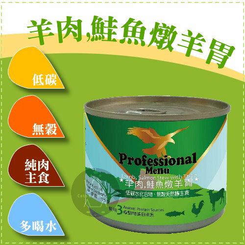 +貓狗樂園+ Professional Menu|專業。無穀主食貓罐。羊肉鮭魚燉羊胃。175g|$76