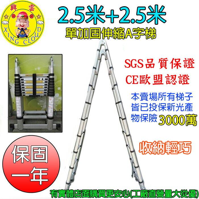 ☆︵興雲網購︵☆【2241+送輔助輪】5米(2.5+2.5米) A字梯 伸縮梯 折疊一字梯 粗管鋁梯 家用梯 樓梯 梯子