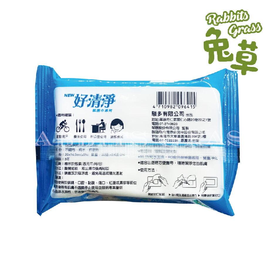 【領券折240】買10送2 好清淨 純水濕巾20抽 20x14.5cm 狐狸巾系列