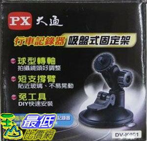 [106玉山最低比價網] PX大通 行車記錄器吸盤式固定架 (全系列通用)