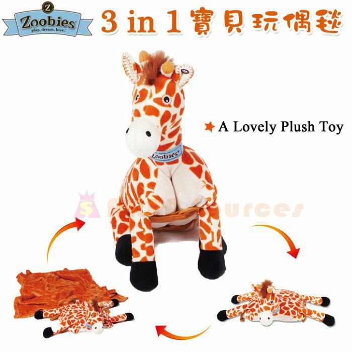 【禾宜精品】Zoobies 3合1 長頸鹿鹿 寶貝玩偶毯 毛毯寵物玩偶 絨毛玩偶 毛毯 抱枕 枕頭 YZB103 玩具