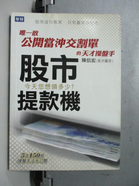 【書寶二手書T6/股票_OAM】股市提款機_陳信宏