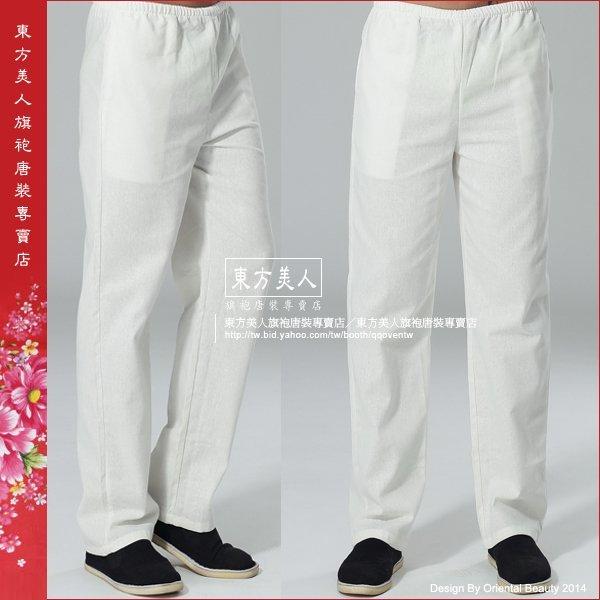 東方美人旗袍唐裝專賣店 士唐裝棉麻長褲。淨色 (米白色)