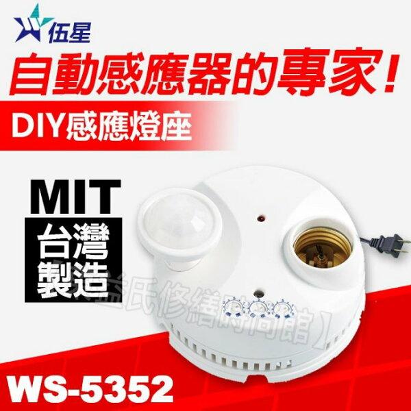 含稅伍星靜音二號WS-5352自動感應燈座可調式感應器插座型紅外線感應燈座適省電燈泡LED燈泡【東益氏】