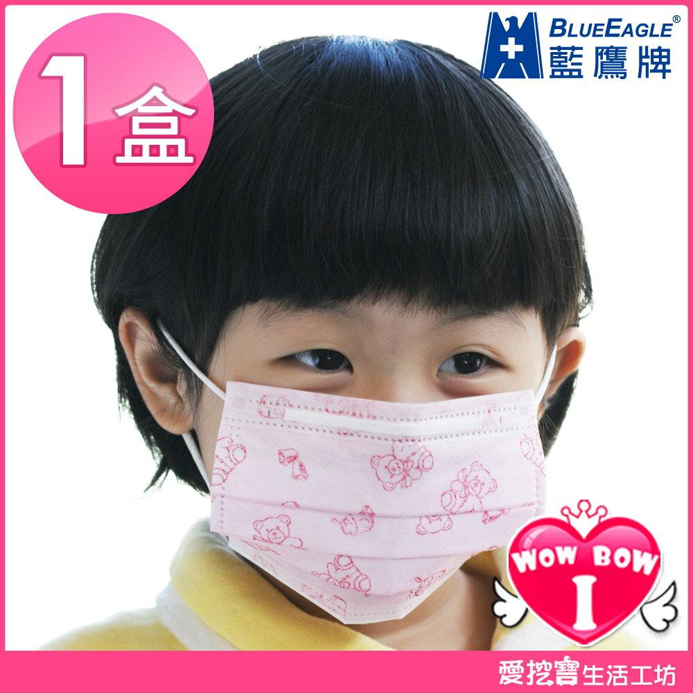 【藍鷹牌】台灣製 6-10歲兒童平面三層式不織布防塵口罩?愛挖寶NP-13S?1盒