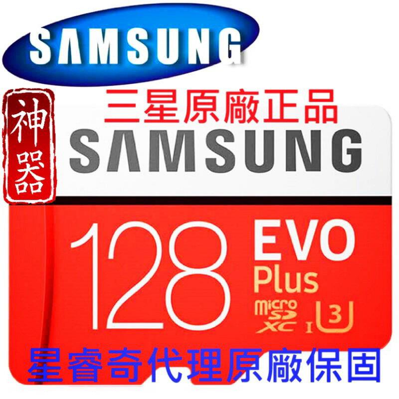 台灣現貨 速發 三星128g Samaung EVO plus microSDXC TF U3記憶卡