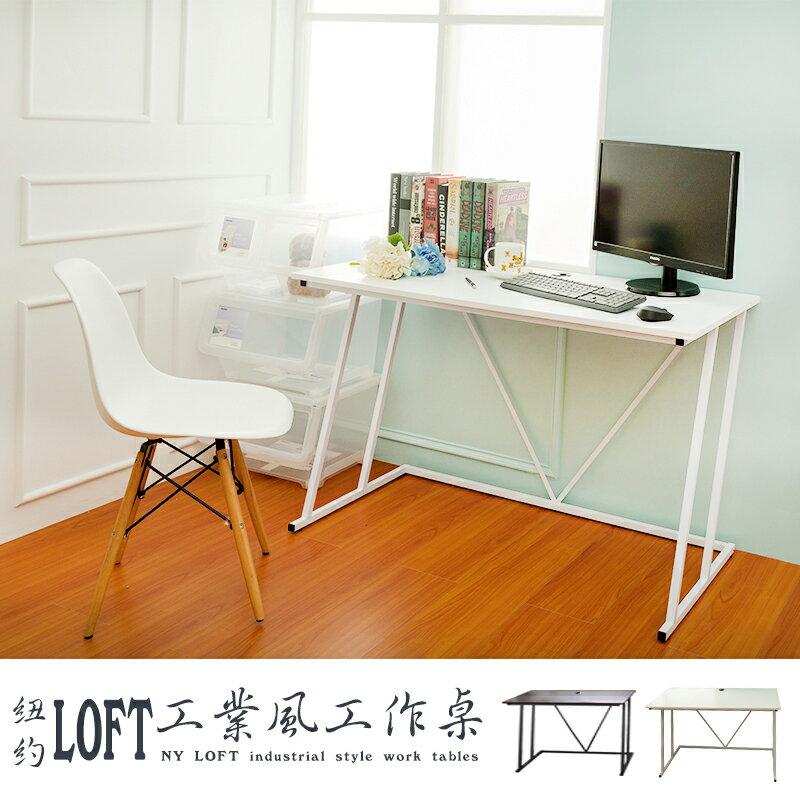 【dayneeds】【新品免運】紐約LOFT工業風120x60cm(純白色)工作桌/電腦桌/書桌/辦公桌