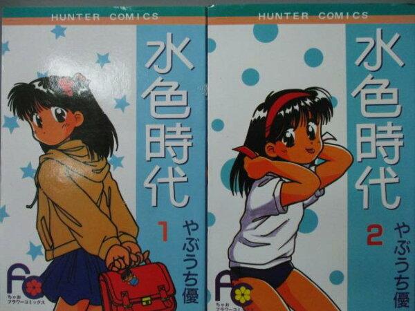 【書寶二手書T1/漫畫書_MAM】水色時代_1&2集合售