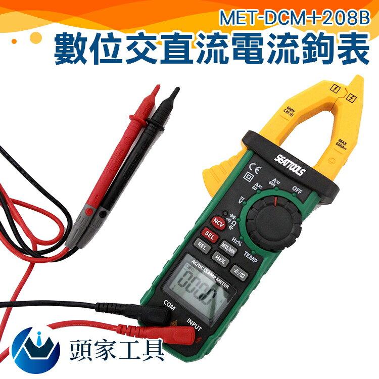 『頭家工具』精密型交直電流鉤錶 溫度量測 溫度探棒 交直流電壓 MET-DCM 208B