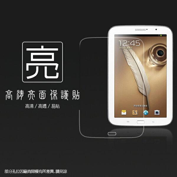 全盛網路通訊:亮面螢幕保護貼SAMSUNG三星GalaxyNote8.0N5110(3G版)保護貼平板貼亮貼亮面貼