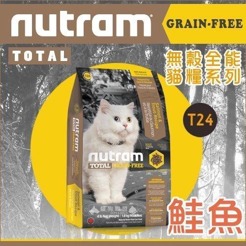 +貓狗樂園+ 紐頓nutram【無穀貓糧。T24鮭魚。6.8kg】2200元 - 限時優惠好康折扣