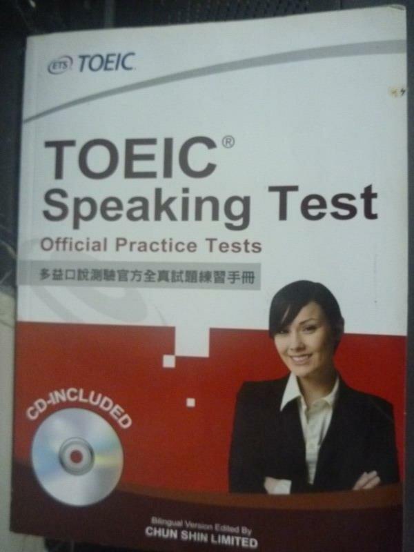 ~書寶 書T5/語言學習_XDP~TOEIC Speaking Test Official