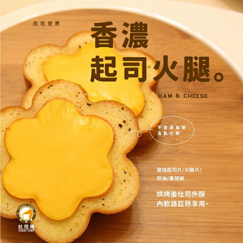 吐司傅花朵造型厚片(24入)