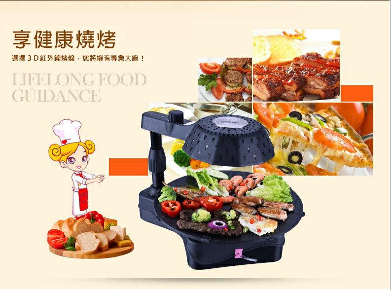 韓式電烤盤無煙電燒烤爐紅外線烤盤3D烤盤光波爐 燒烤神燈
