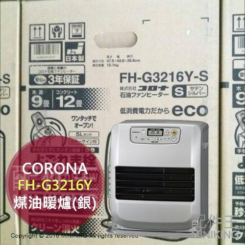 CORONA 煤油暖爐 FH-G3216Y