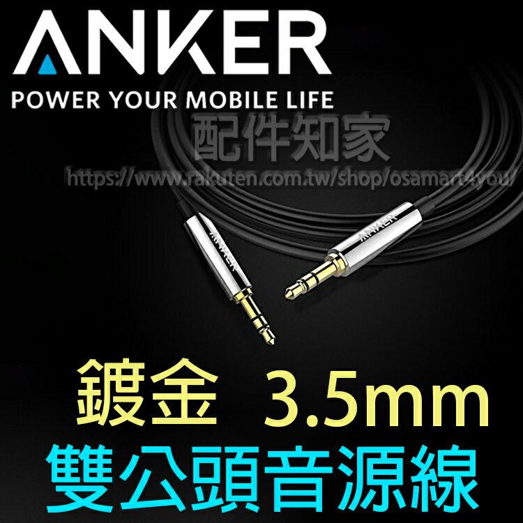 【雙公鍍金】美國 Anker 3.5mm 鍍金 加長 AUX-IN 高強度 雙公頭音源線/音頻線/喇叭/音響/耳機/iphone/ipod/手機/mp3/平板/A8220011-ZY