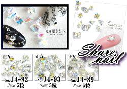 ShareNail 美甲 方型 鋯石 飾品 珠寶工藝 尖鑽 裸鑽 亮度媲美鑽石高於施華洛世奇水晶 J4
