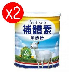 補體素 高鈣羊奶粉 700g*2罐【德芳保健藥妝】
