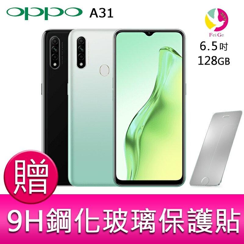 OPPO A31 2020 (4G/128G)八核心6.5 吋三鏡頭智慧型手機 贈『9H鋼化玻璃保護貼*1』▲最高點數回饋23倍送▲