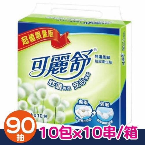 安康藥妝:【可麗舒】特級柔韌抽取式衛生紙90抽*10包*10串箱