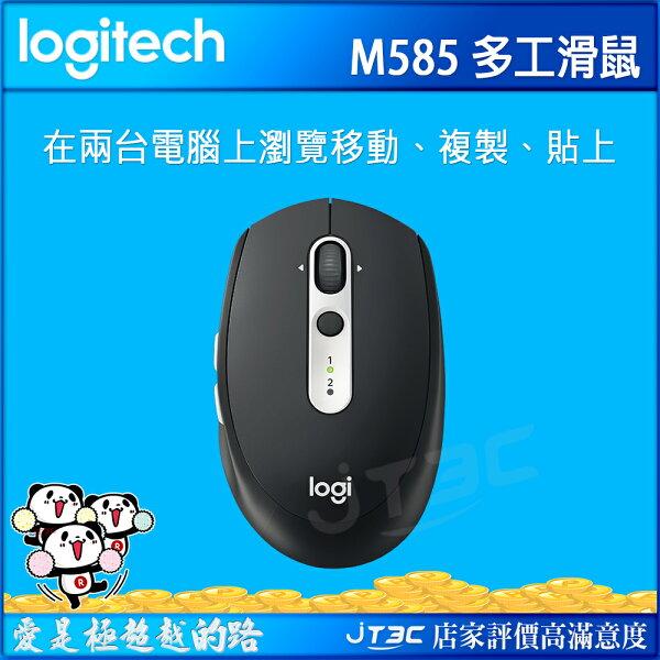 Logitech羅技M585多工無線滑鼠-石墨黑