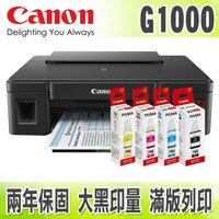 Canon印表機推薦到【浩昇科技】Canon PIXMA G1000+一組墨水(GI-790) 原廠大供墨印表機就在浩昇印表機推薦Canon印表機