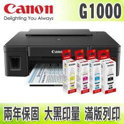 【浩昇科技】Canon PIXMA G1000+一組墨水(GI-790) 原廠大供墨印表機