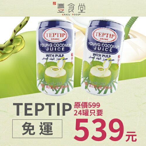 【箱購團BUY】【24入免運】泰國 TEPTIP 椰子水 (310ml-24入裝)