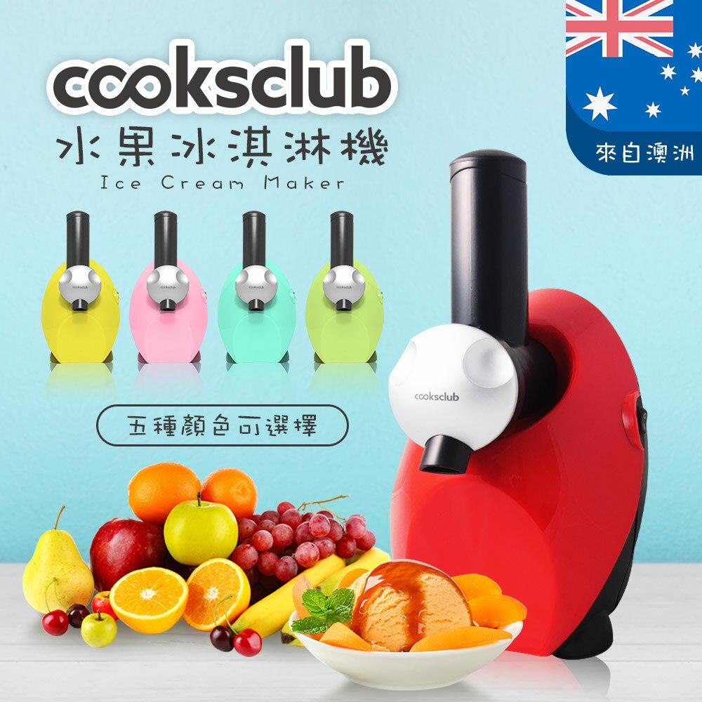 澳洲 Cooksclub 水果冰淇淋機