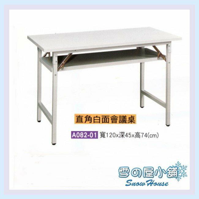 ╭☆雪之屋居家生活館☆╯AA077-01/03 4尺x1.5尺會議桌/上課桌/折合桌/演講桌